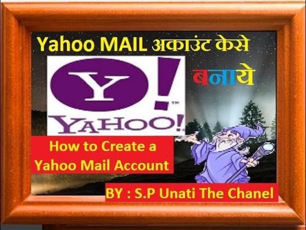How to CREAT a YAHOOMAIL Account yahoo mail खाता कैसे बनाये