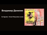 DJ Oguretz - Ferrari Party (Drum Cover)