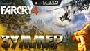 Far Cry 4 ► Приколы в сингле