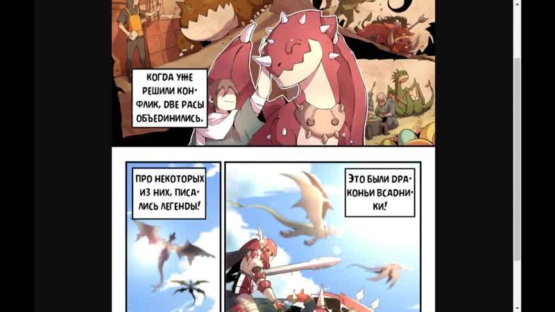 Драконий рыцарь 1 - 0 Пролог / Аниме манга Anime Manga