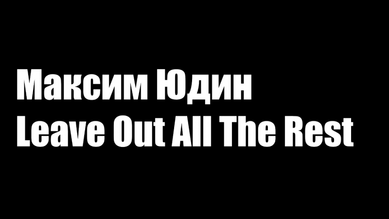 Максим Честерович - Leave Out All The Rest Best Cover In The World