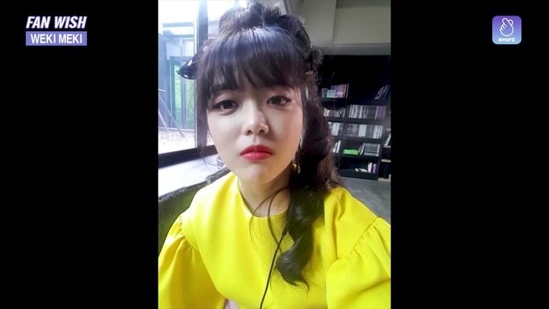 [UOOSEE] 180711 FANWISH Weki Meki JI SUYEON Video Call (English sub) - 위키미키 소원영상 (지수연 영상통화편)