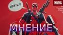 Обзор комикса Дэдпул уничтожает вселенную Marvel: Опять | АЛЬТЕРНАТИВНАЯ ОБЛОЖКА
