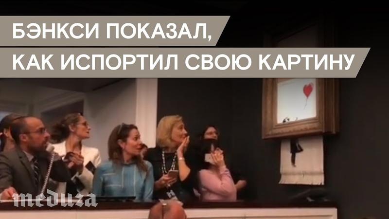 Бэнкси показал, как испортил свою картину на аукционе Sotheby's