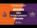LIVE. Junior Club World Cup 2018. Loko – Ottawa Capitals (U20)