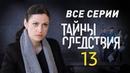 Тайны следствия 13 сезон Все серии подряд @ Русские сериалы