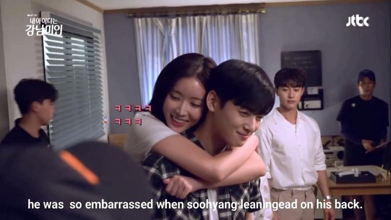 Cha Eun Woo Im Soo Hyang Sweet Moment My ID Is Gangnam Beauty