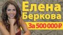 Елена Беркова о необычном сексе, больших гонорарах и ролевых играх. Звездные игры. [2018]