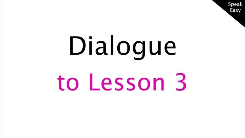 Диалог к Уроку 3, диалоги на английском для начинающих, » Freewka.com - Смотреть онлайн в хорощем качестве