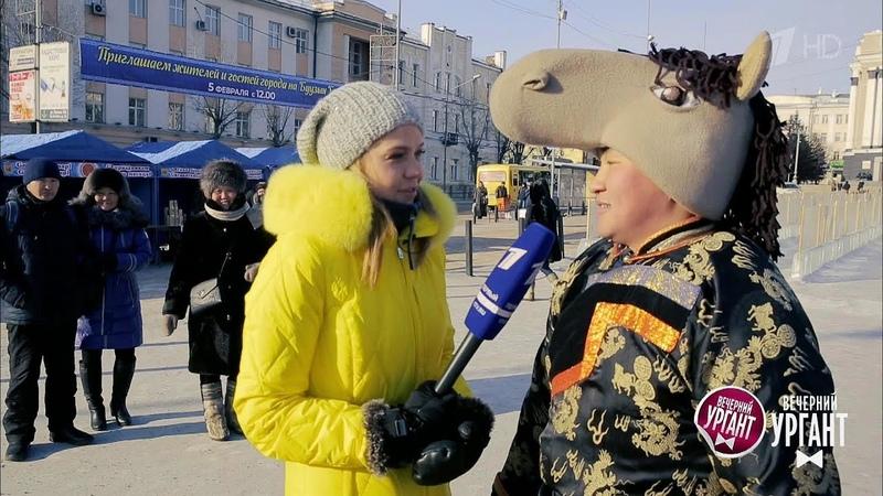 Вечерний Ургант. Острый бурятский репортаж с Аллой Михеевой. 13.02.2019