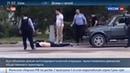 Новости на Россия 24 • Судный день в Актобе: атаку могли устроить исламисты или сектанты