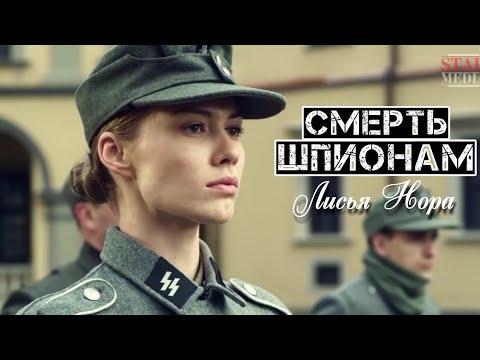 ФИЛЬМ ВЗОРВАЛ ИНТЕРНЕТ! Смерть Шпионам. Лисья Нора Все серии подряд. Русские детективы, сериалы