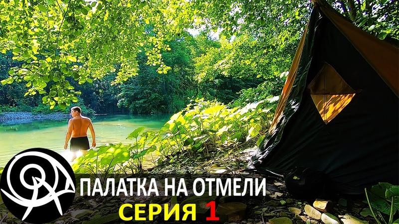 ⛺ Палатка на отмели 1 одиночный поход ночевка на реке столик из веток Бушкрафт