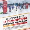 Поморский лыжный марафон (г.Архангельск)
