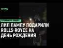 Лил Пампу подарили новый Rolls-Royce на день рождения [Рифмы и Панчи]