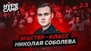 SOBOLEV - [ПРЕМЬЕРА] МАСТЕР КЛАСС. СЕРИЯ 2.5 HYPE CAMP 2.0