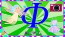 Азбука для малышей. Буква Ф. Учим буквы вместе. Развивающие мультики для детей