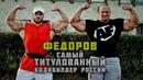 Александр ФЕДОРОВ самый титулованный бодибилдер России ТЕЛУ ВРЕМЯ