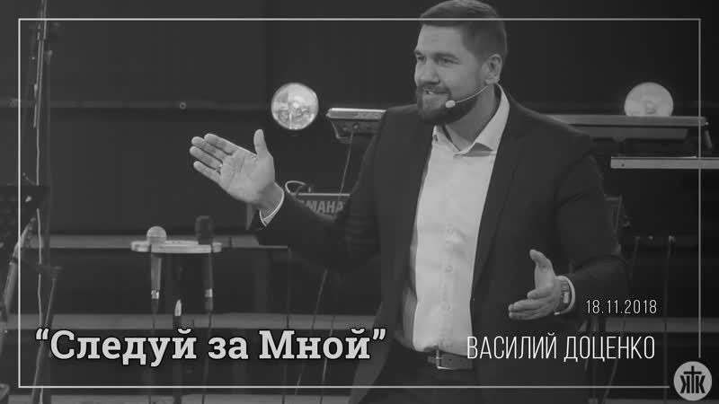 Василий Доценко Следуй за Мной 18.11.18