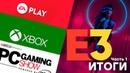 Краткие итоги Е3: Cyberpunk 2077, Halo Infinite, Новый Xbox и Star Wars Jedi: Fallen Order
