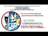Колледж Звёздный к 100-летию дополнительного образования в России