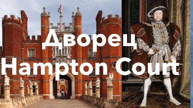 Куда пойти в Лондоне. Hampton Court.