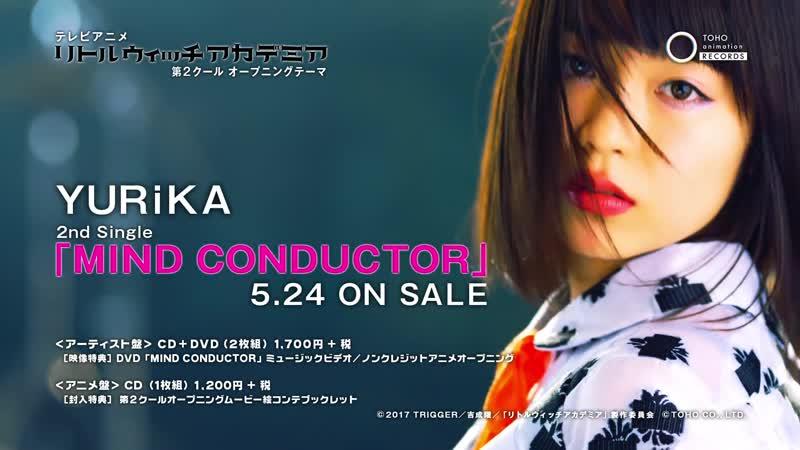 YURiKA 「MIND CONDUCTOR」CD発売CM15秒(TVアニメ『リトルウィッチアカデミア』第2クールオープニングテーマ)