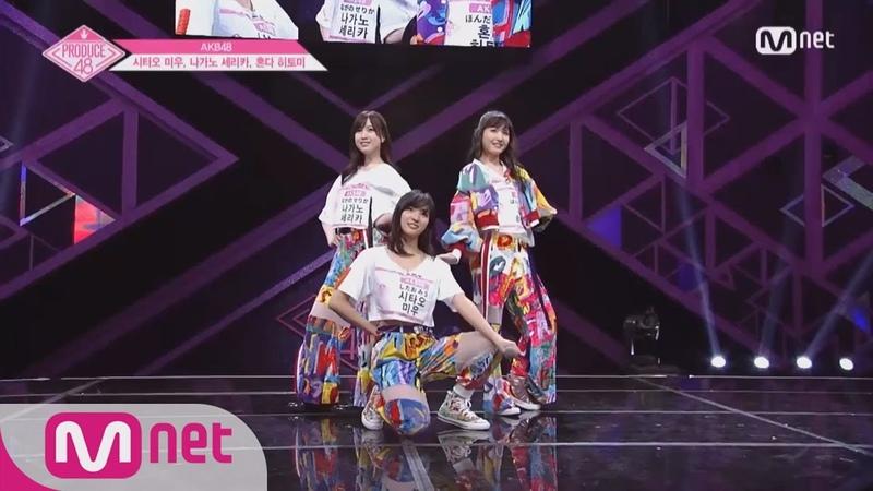 PRODUCE48 [단독풀버전] AKB48_시타오 미우, 나가노 세리카, 혼다 히토미 ♬미스터 @기획사