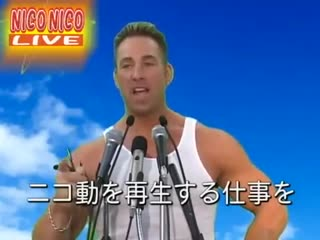 アニキ s speech (billy herrington) [360p]