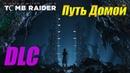 Shadow of the Tomb Raider The Path Home DLC Путь Домой