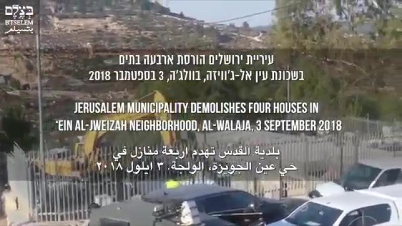Israël détruit cinq maisons dans les Territoires Occupés de Jérusalem Est 21 personnes sont sans abri