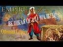ETW PUA 18 Великая осада Мальты! Профессор рассказывает, турки штурмуют