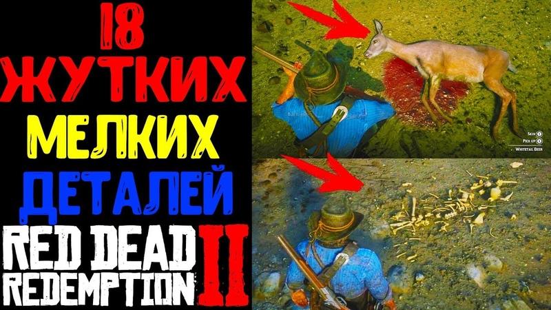 18 ЖУТКИХ МЕЛКИХ ДЕТАЛЕЙ В RED DEAD REDEMPTION 2
