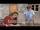 Филми Точики Мучаззамаи ишк Тв Синамо TheBestTJK