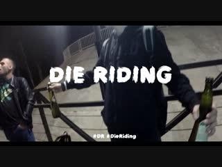 Die Riding | Только ветер и твой велосипед!