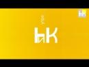 Окончание мультсериала Огги и тараканы , заставка, часы и начало новостей с новой декорацией (НИК ТВ, 08.09.2018)
