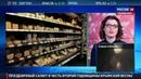 Новости на Россия 24 • Россия сможет закупать импортный пармезан в Сан-Марин