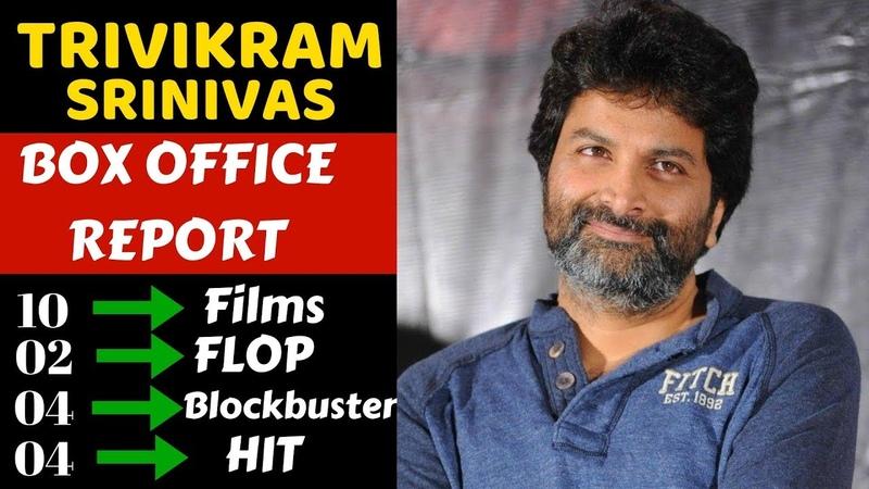 Director Trivikram Srinivas Box Office Collection Analysis Hit, Flop and Blockbuster Movies List