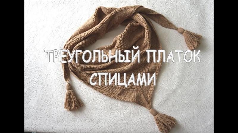 ТРЕУГОЛЬНЫЙ ПЛАТОК / ШАЛЬ СПИЦАМИ МАСТЕР-КЛАСС