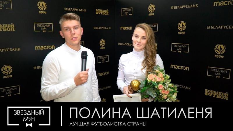 Флэш-интервью с лучшей футболисткой Беларуси 2018 года Полиной Шатиленей