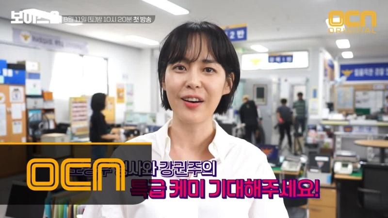 Voice2 [메이킹] 드디어 떴다! 이진욱 이하나 보이스2 촬영장 전격 공개 피땀눈물 0811