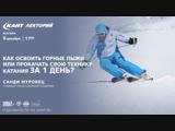 Кант лекторий: Как освоить горные лыжи или прокачать свою технику катания за 1 день?