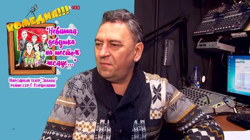 Григорий Гордюшин о выступлении Забавы на Рампе 2018