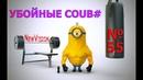 Убойные coub №55 - 1000 Отборная подборка /приколы/ржака до слез/умора