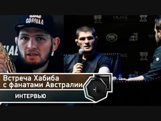 Хабиб Нурмагомедов: Встреча с фанатами, Маккурица и ответы на вопросы   FightSpace