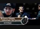 Хабиб Нурмагомедов: Встреча с фанатами, Маккурица и ответы на вопросы | FightSpace