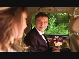 Свадебный день Алексея и Марии
