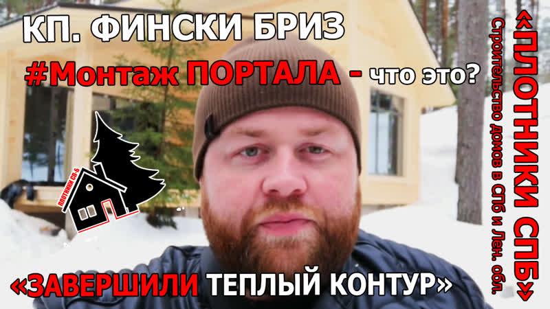 Плотники СПб, КП Финский бриз, тепловой контур завершен.