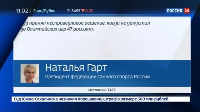 Новости на Россия 24 • Татьяна Волосожар поддержала отстраненных спортсменов и призвала их продолжать борьбу