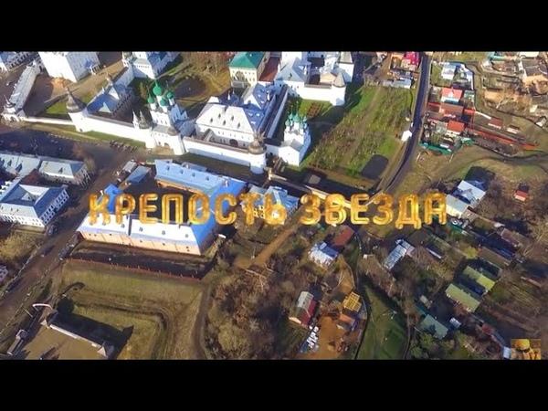 Альтернативная история. Крепость звезда - Засыпанный Ростов Великий